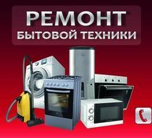 Ремонт бытовой техники в Севастополе! Выезд бесплатный! Гарантия 1 год. - Ремонт техники в Севастополе
