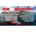 Пассажирские перевозки Крым-Украина Донецкая область - Пассажирские перевозки в Севастополе