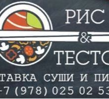 Доставка Суши и Пиццы - Бары, кафе, рестораны в Крыму
