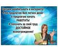 оператор  на обработку заявок - Работа на дому в Севастополе