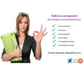 специалист по работе с клиентами - Без опыта работы в Севастополе