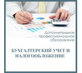 В организацию ДПО требуется преподаватель-практик по бухгалтерскому учету - Бухгалтерия, финансы, аудит в Севастополе