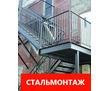 Металлические лестницы – изготовление и монтаж., фото — «Реклама Севастополя»