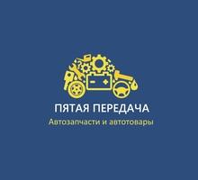 Автозапчасти для Вас по ОПТовым  ценам - Для легковых авто в Евпатории