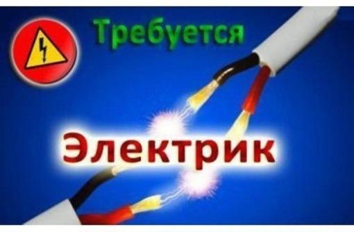 Требуется электрик в ТЦ - Рабочие специальности, производство в Севастополе