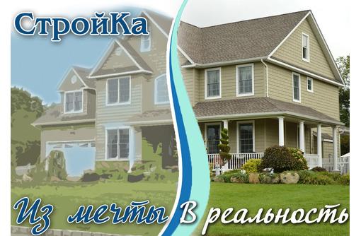 Строительные работы в Севастополе, компания «СтройКа»- из мечты в реальность - Строительные работы в Севастополе