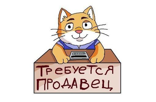 Приглашаем на работу работников торгового зала - Продавцы, кассиры, персонал магазина в Севастополе