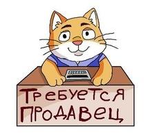 Приглашаем на работу консультантов торгового зала - Продавцы, кассиры, персонал магазина в Севастополе