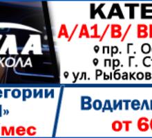 Обучение водителей на категории А, А1, М, В, ВЕ, С, СЕ, D - Автошкола «Формула» - Автошколы в Севастополе