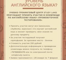 Тестирование на знание английского языка - Языковые школы в Ялте