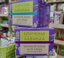 Крем для лица. Косметика Крымская - Уход за лицом и телом в Симферополе