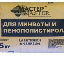 Клей для пенополистирола и минваты «Мастер» - Цемент и сухие смеси в Симферополе