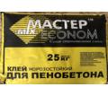 """Клей для пенобетона (газобетона) """"Мастер"""" - Цемент и сухие смеси в Симферополе"""