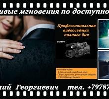 Профессиональный видеооператор на свадьбу - Фото-, аудио-, видеоуслуги в Симферополе