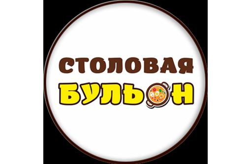 Повар-универсал в столовую, фото — «Реклама Севастополя»
