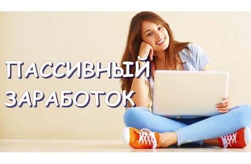 Администратор группы удаленно (без навыков) - Работа на дому в Севастополе