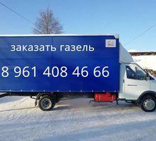 Заказать газель по телефону - Грузовые перевозки в Симферополе