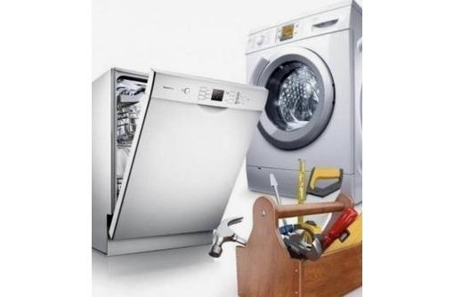 Срочный ремонт стиральных и посудомоечных машин. Гарантия., фото — «Реклама Севастополя»