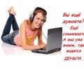 Удобная подработка в сети интернет - Без опыта работы в Крыму