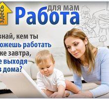 Работа для тех, кто хочет заработать на дому - Без опыта работы в Феодосии