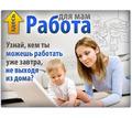 Работа для тех, кто хочет заработать на дому - Без опыта работы в Крыму