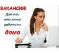Работая с нами, зарабатывайте - Без опыта работы в Крыму