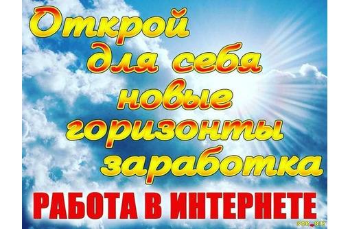 Открываем свой бизнес в интернете, фото — «Реклама Севастополя»