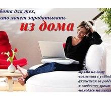 Менеджер по продажам - Работа на дому в Евпатории
