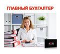 Главный бухгалтер в бухгалтерский центр - Бухгалтерия, финансы, аудит в Севастополе