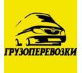 НЕДОРОГО! Пеpевозки БЕЗ ПОСРЕДНИКОВ. гpузчики АККУРАТНЫЕ - Грузовые перевозки в Крыму