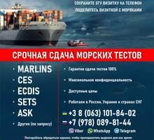 Помощь морякам в сдаче морских тестов Marlins, CES, ECDIS, ASK, SETS и другие - Обучение для моряков в Керчи