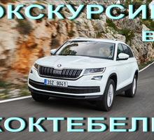 Индивидуальные экскурсии из Коктебеля - Отдых, туризм в Крыму