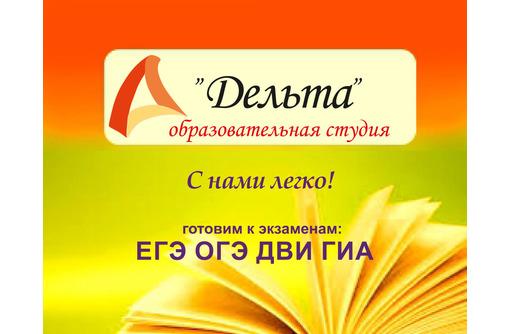 Образовательная студия Дельта приглашает:подготовка к ЕГЭ-2021, ДВИ-2021 по МАТЕМАТИКЕ и ФИЗИКЕ, фото — «Реклама Севастополя»