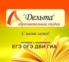 Образовательная студия «Дельта» приглашает на подготовку к экзаменам-2022 - Репетиторство в Севастополе