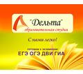 Образовательная студия Дельта приглашает:подготовка к ЕГЭ-2021, ДВИ-2021 по МАТЕМАТИКЕ и ФИЗИКЕ - Репетиторство в Севастополе