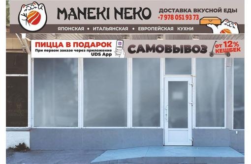 """Суши, пицца в Севастополе - """"Манеки-Неко"""". Быстрая доставка - Бары, кафе, рестораны в Севастополе"""