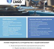 Услуги Study Land - Семинары, тренинги в Крыму