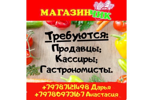 Сотрудники в МагазинЧИК (Севастополь) - Продавцы, кассиры, персонал магазина в Севастополе