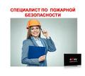 Специалист по пожарной безопасности - Охрана, безопасность в Севастополе