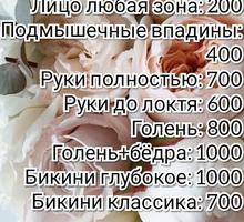 Мастер шугаринга - Косметологические услуги, татуаж в Симферополе