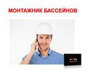 Монтажник бассейнов - Строительство, архитектура в Севастополе