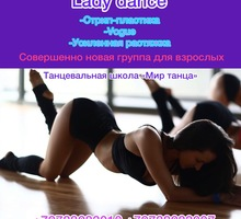 Стрип-пластика ,Lady dance.Набор в группы для взрослых! - Танцевальные студии в Севастополе