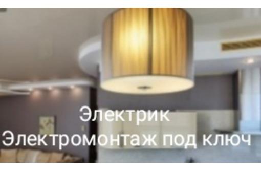 Электромонтажные работы. Мастер по дому, фото — «Реклама Фороса»