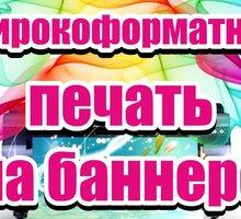 ️ Рекламный Баннер любых размеров, монтаж баннера  - Реклама, дизайн, web, seo в Крыму
