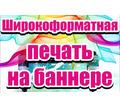 🖨️ Рекламный Баннер любых размеров, монтаж баннера 🚚 - Реклама, дизайн, web, seo в Крыму
