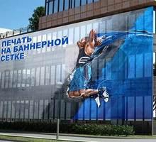 Баннерная Сетка с принтом, монтаж баннеров, Фальшфасады - Реклама, дизайн, web, seo в Евпатории