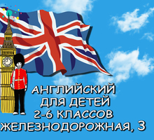 Английский язык  для детей 2-6 классов в удобное для вас время - Репетиторство в Симферополе