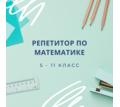 Репетитор по математике в Севастополе – индивидуальный подход, отличный результат! - Репетиторство в Севастополе