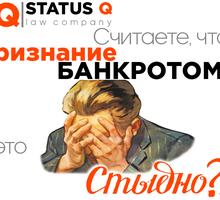 Банкротство - это РЕАЛЬНЫЙ способ восстановить свое финансовое положение! - Юридические услуги в Евпатории