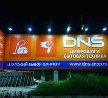 Заказать баннер, наружная реклама - Реклама, дизайн, web, seo в Севастополе